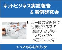 ネットビジネス実践報告&事例研究会イメージ